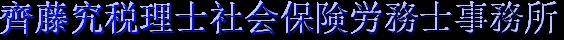 京都で税務労務のご相談は齊藤究税理士社会保険労務士事務所にお任せください。